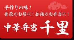 会社、市役所、病院、警察署、ホテルなどに向けて、会議用弁当など、仕出し弁当の販売・配達を行っている千葉県千葉市の有限会社千里