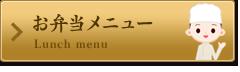 お弁当メニュー